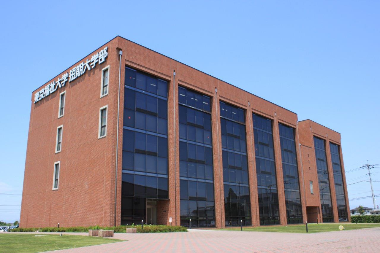 東京 福祉 大学