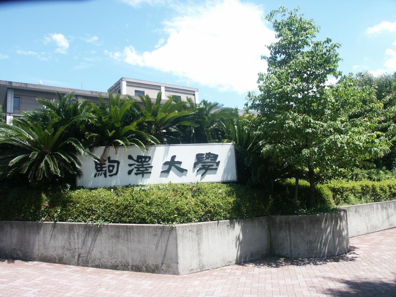 大学 票 駒澤 受験 駒澤大学の入学試験志願票記入について