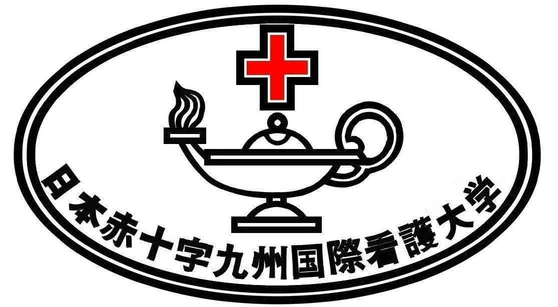 日本赤十字九州国際看護大学偏差値一覧最新[2018]学部学科コース別/学費/入試日程