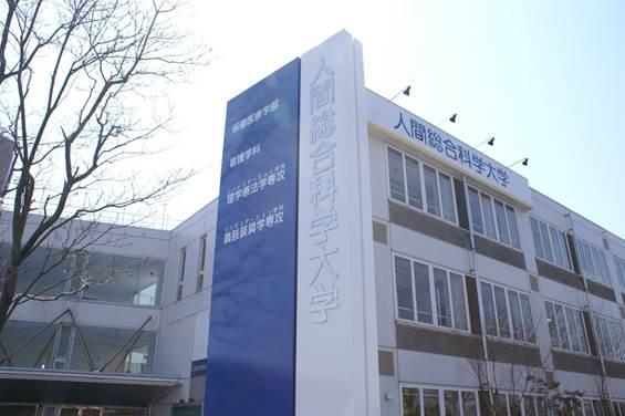 人間 総合 科学 大学