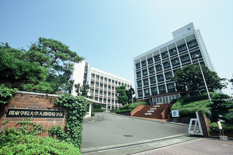 関東学院大学 栄養学部 学費・経...