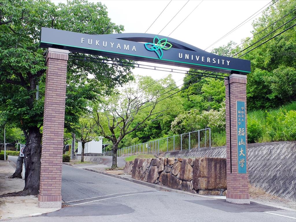 福山大学 基本情報|大学ポートレート