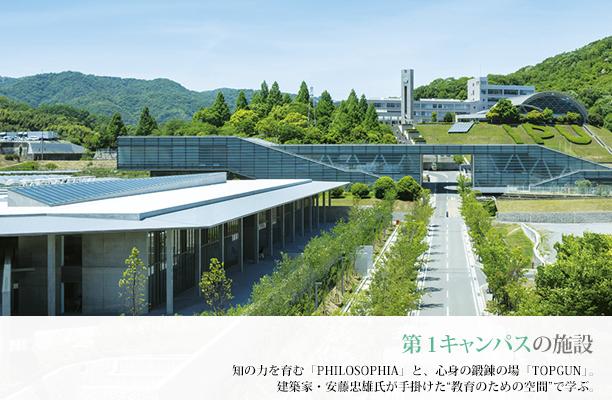 環太平洋大学 本学の特色|大学...