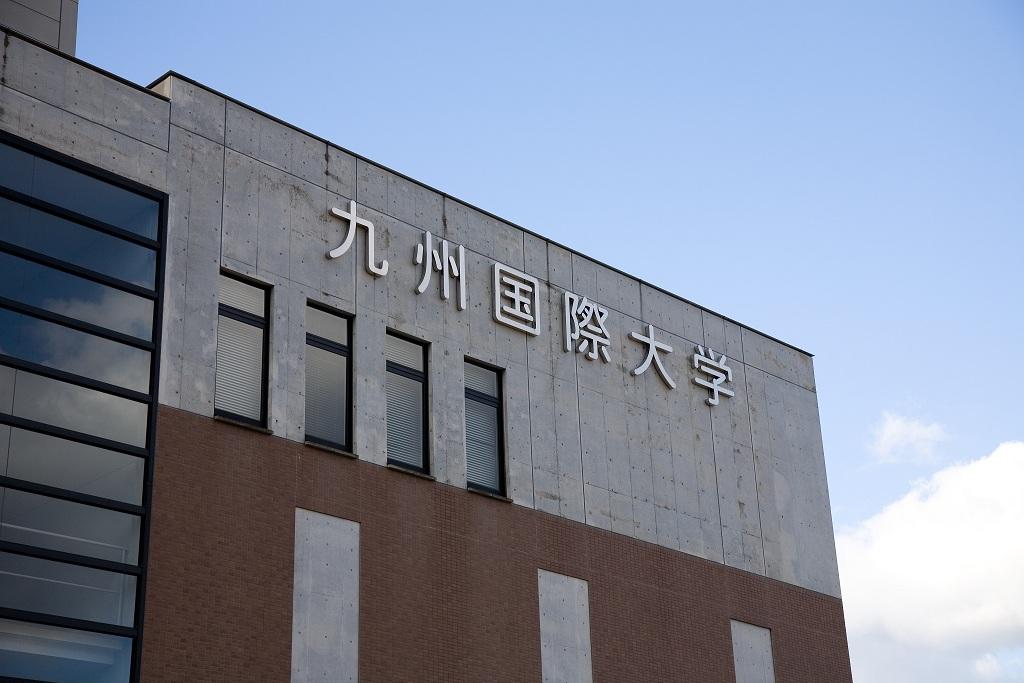 国際 大学 九州